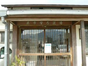 呉市弓道場