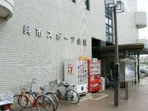 呉市スポーツ会館