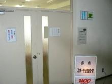 呉市スポーツ会館 食堂